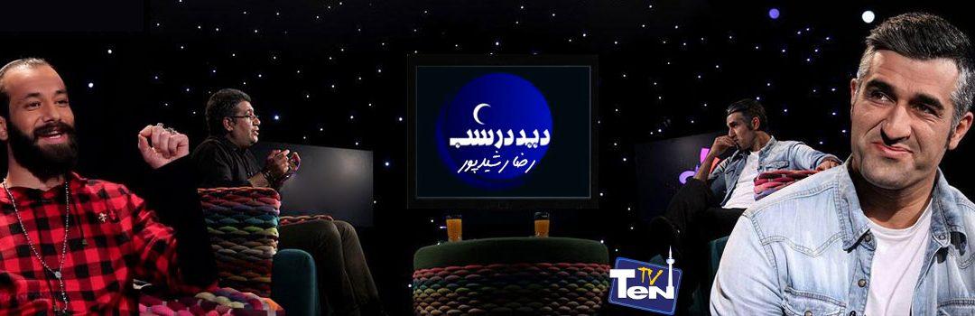 Did Dar Shab – دید در شب