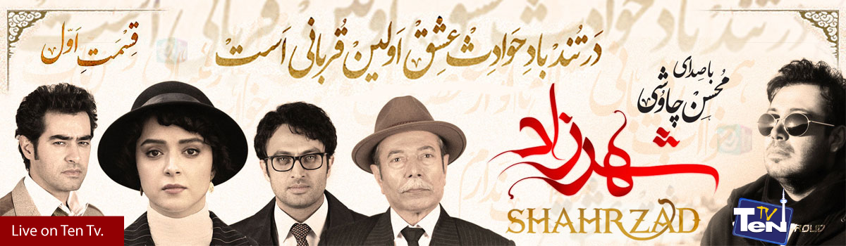 Serial Shahrzad Live on Ten TV - شهرزاد