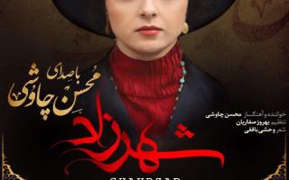 Shahrzad Series – شهرزاد