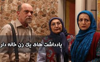Yaddasht Haye Yek Zane Khaneh Dar – یادداشت های یک زن خانه دار